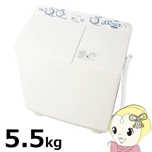 【エントリーしてカード利用で全品最大P9倍 11/10 23:59迄】AQW-N551-W アクア 二槽式洗濯機 5.5kg ホワイト【smtb-k】【ky】