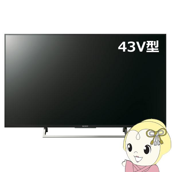KJ-43X8000E-B ソニー デジタルハイビジョン液晶テレビ43V型 X8000Eシリーズ ブラック【smtb-k】【ky】