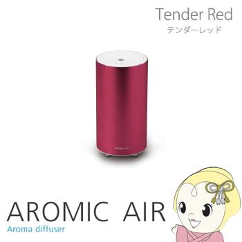 [予約 10月下旬以降]【メーカー直送】アロマスター アロマディフューザー AROMIC AIR(アロミックエアー)テンダーレッド AROMIC-AIR-TR【smtb-k】【ky】