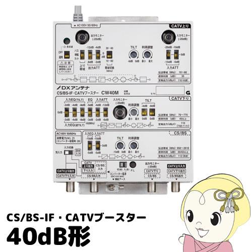 DXアンテナ CS/BS-IF・CATVブースター[40dB形] CW40M【smtb-k】【ky】