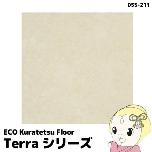 【メーカー直送】NAGATA[ECO Kuratetsu Floor]塩ビタイルカーペット12枚入(500×500×4.5mm)Terra DSS-211【smtb-k】【ky】