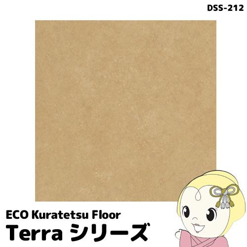 【キャッシュレス5%還元】【メーカー直送】NAGATA[ECO Kuratetsu Floor]塩ビタイルカーペット12枚入(500×500×4.5mm)Terra DSS-212【/srm】