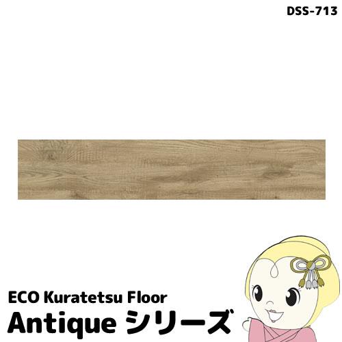 【メーカー直送】NAGATA[ECO Kuratetsu Floor]塩ビタイルカーペット12枚入(250×1050×4.5mm)Antique DSS-713【smtb-k】【ky】