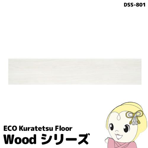 【メーカー直送】NAGATA[ECO Kuratetsu Floor]塩ビタイルカーペット12枚入(250×1050×4.5mm)Wood DSS-801【smtb-k】【ky】