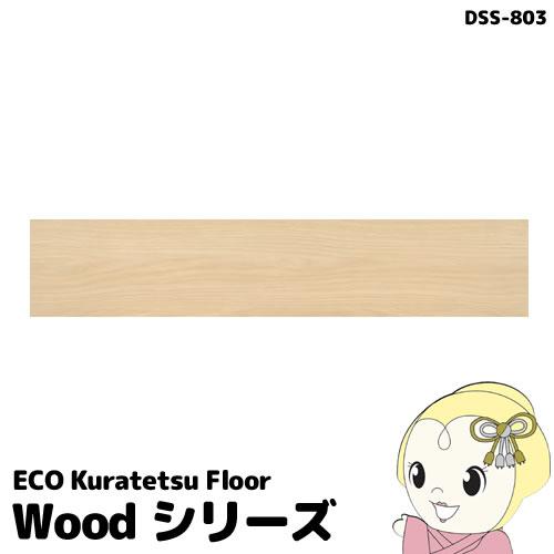 【メーカー直送】NAGATA[ECO Kuratetsu Floor]塩ビタイルカーペット12枚入(250×1050×4.5mm)Wood DSS-803【smtb-k】【ky】