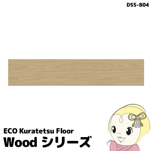 【メーカー直送】NAGATA[ECO Kuratetsu Floor]塩ビタイルカーペット12枚入(250×1050×4.5mm)Wood DSS-804【smtb-k】【ky】