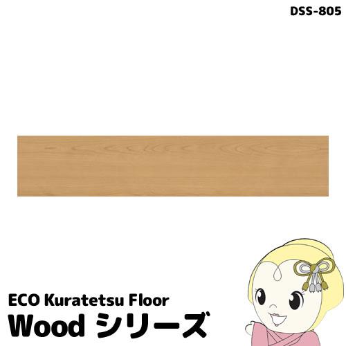 【メーカー直送】NAGATA[ECO Kuratetsu Floor]塩ビタイルカーペット12枚入(250×1050×4.5mm)Wood DSS-805【/srm】