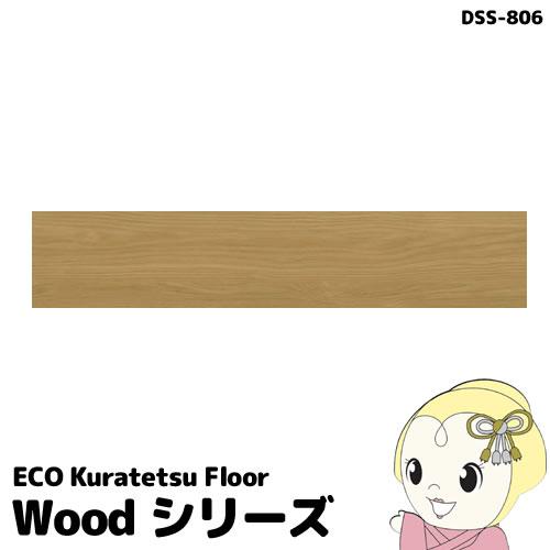 【メーカー直送】NAGATA[ECO Kuratetsu Floor]塩ビタイルカーペット12枚入(250×1050×4.5mm)Wood DSS-806【smtb-k】【ky】