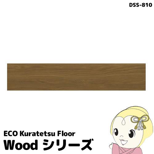 【メーカー直送】NAGATA[ECO Kuratetsu Kuratetsu Floor]塩ビタイルカーペット12枚入(250×1050×4.5mm)Wood DSS-810【smtb-k】【ky】, ナルサワムラ:6c83891c --- officewill.xsrv.jp