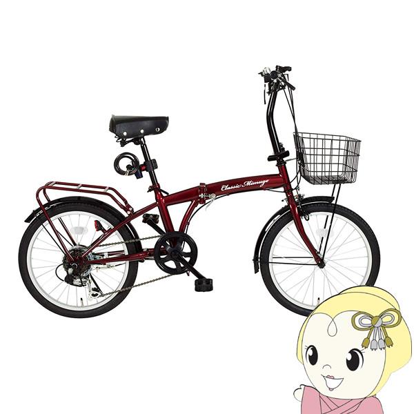[予約 6月末以降]「メーカー直送」MG-CM206 MIMUGO Classic Mimugo FDB26 6S OP 折畳み自転車 [前かごセット]【smtb-k】【ky】