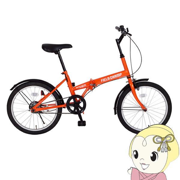 「メーカー直送」MG-FCP20 ミムゴ 20インチ折りたたみ自転車 FIELD CHAMP FDB20 [前かご・LEDライト・ワイヤーロックセット]【smtb-k】【ky】
