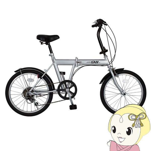 「メーカー直送」MG-G206N-SL MIMUGO ACTIVE911 折畳み自転車 [前かご・LEDライト・ワイヤーロックセット]【smtb-k】【ky】