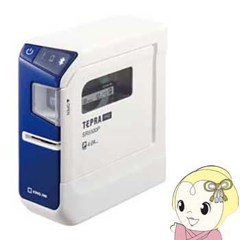 SR5500P キングジム ラベルプリンター「テプラ」PRO(ブルー)【/srm】