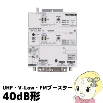DXアンテナ UHF・V-Low・FMブースター[40dB形] UF40M【smtb-k】【ky】