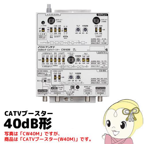 DXアンテナ CATVブースター[40dB形] W40M【smtb-k】【ky】