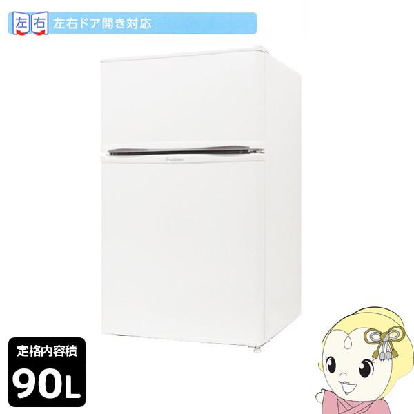 【在庫僅少】【左右開き対応】 R-90WH エスキュービズム 2ドア冷蔵庫90L ホワイト【smtb-k】【ky】