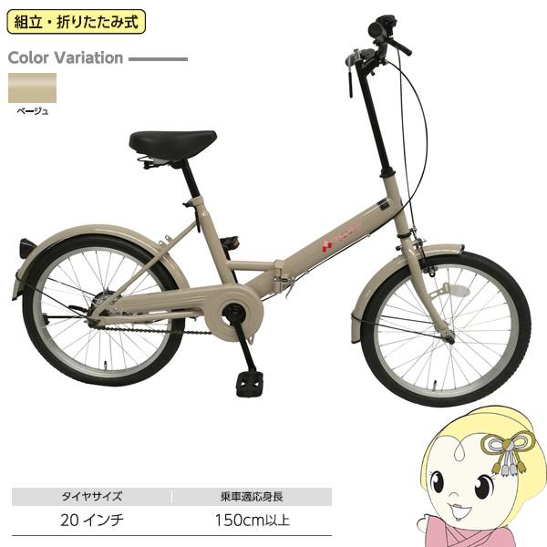 【メーカー直送】 RH200BKND-BEG 美和商事 折り畳み自転車 Rhythm 20インチ [リズム20] ベージュ【smtb-k】【ky】
