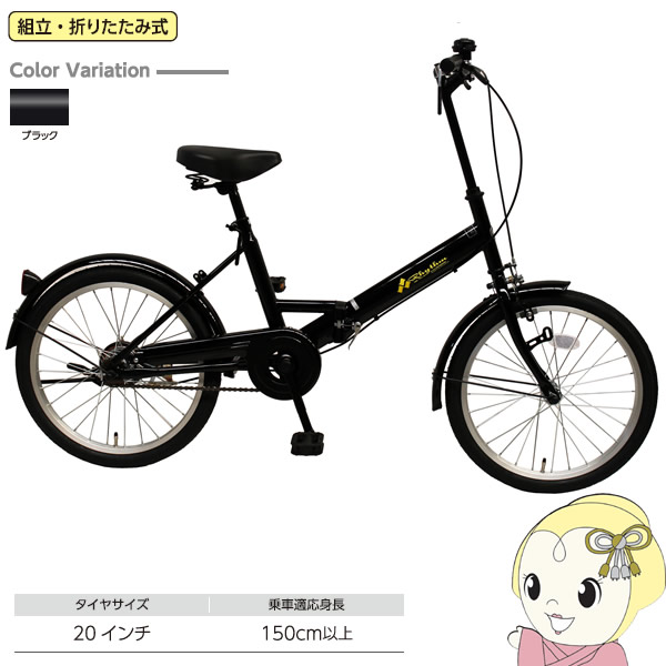 【メーカー直送】 RH200BKND-BK7 美和商事 折り畳み自転車 Rhythm 20インチ [リズム20] ブラック【smtb-k】【ky】