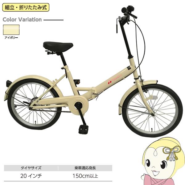 【メーカー直送】 RH200BKND-IV6 美和商事 折り畳み自転車 Rhythm 20インチ [リズム20] アイボリー【smtb-k】【ky】
