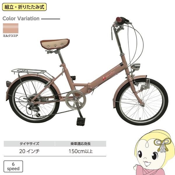 【メーカー直送】 RH206CPBD-MKC 美和商事 折り畳み自転車 Rhythm 6段変速 20インチ [リズム206] ミルクココア【smtb-k】【ky】
