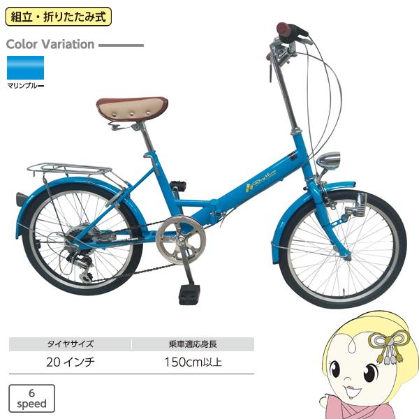 【メーカー直送】 RH206CPBD-MRB 美和商事 折り畳み自転車 Rhythm 6段変速 20インチ [リズム206] マリンブルー【smtb-k】【ky】