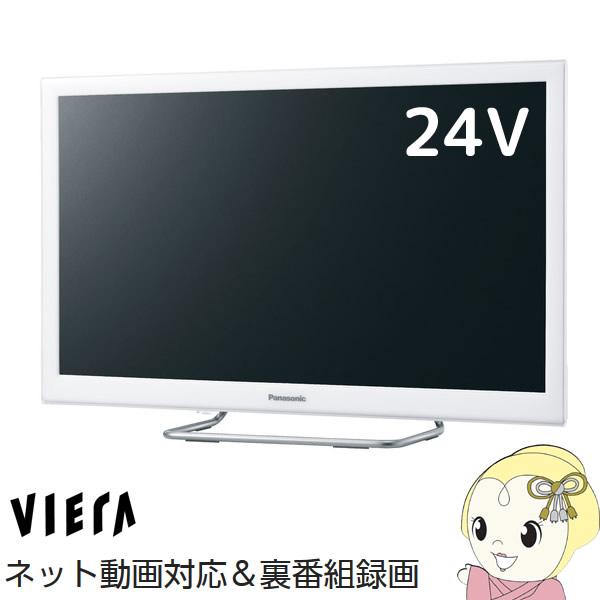 【キャッシュレス5%還元】TH-24ES500-W パナソニック 24V型 デジタルハイビジョン 液晶テレビ VIERA ES500シリーズ ホワイト【/srm】