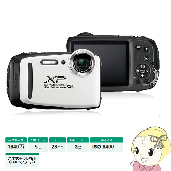 【チェキプリントも可能】 富士フイルム コンパクトデジタルカメラ FinePix XP130 [ホワイト]【smtb-k】【ky】【KK9N0D18P】