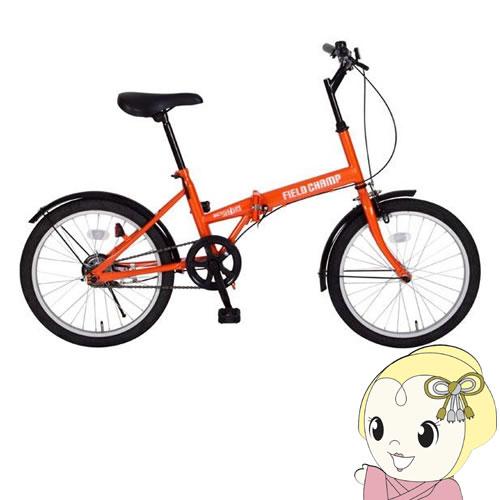「メーカー直送」MG-FCP20 ミムゴ 20インチ折りたたみ自転車 FIELD CHAMP FDB20【smtb-k】【ky】【KK9N0D18P】