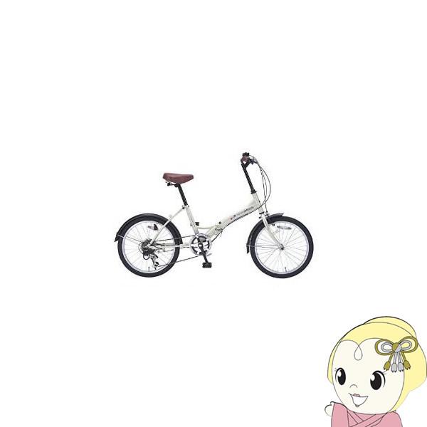 [予約 7月下旬以降]【メーカー直送】 M-209-IV マイパラス 折りたたみ自転車 20インチ 6段変速 アイボリー【smtb-k】【ky】