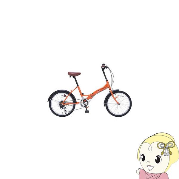 【メーカー直送】 M-209-OR マイパラス 折りたたみ自転車 20インチ 6段変速 オレンジ【smtb-k】【ky】