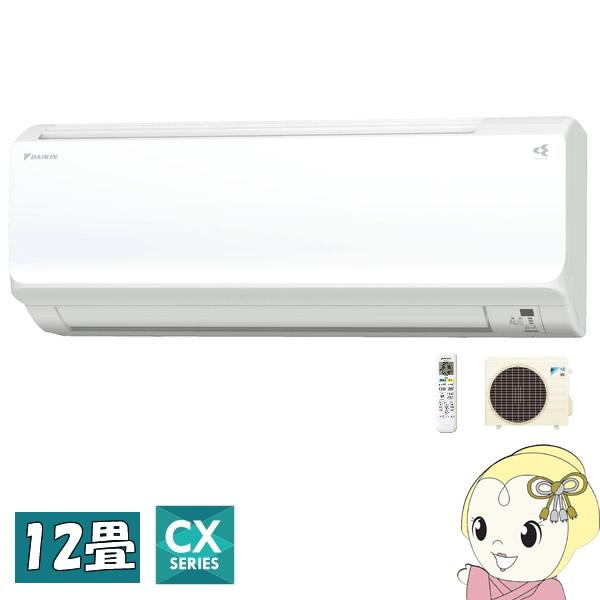 S36VTCXS-W ダイキン ルームエアコン12畳 CXシリーズ ホワイト【smtb-k】【ky】