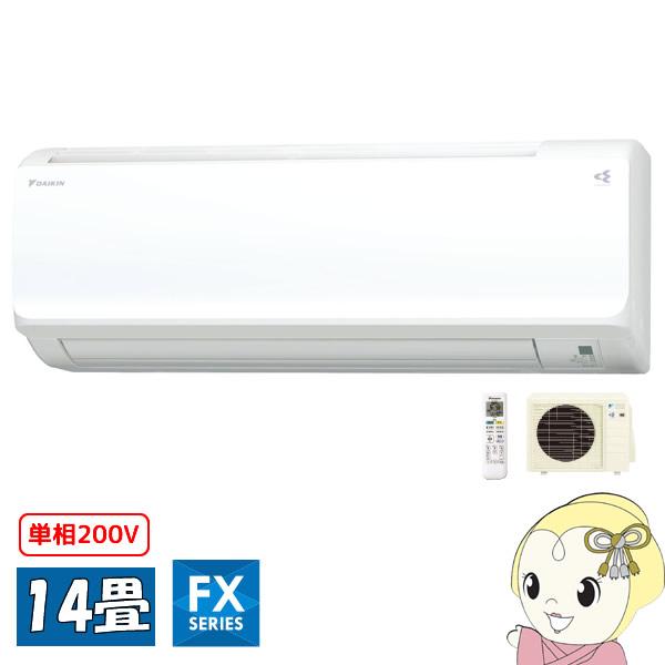 S40VTFXP-W ダイキン ルームエアコン14畳 FXシリーズ 単相200V ホワイト【smtb-k】【ky】
