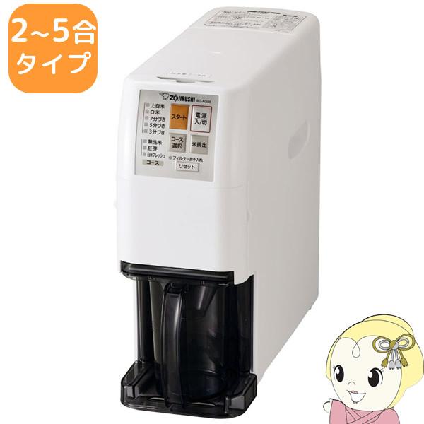 BT-AG05-WA 象印 つきたて風味 圧力循環式 家庭用無洗米精米機 (2~5合)【smtb-k】【ky】