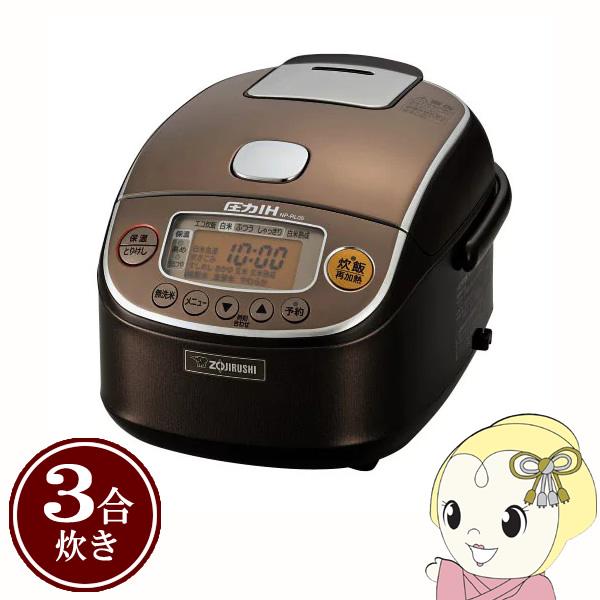 NP-RL05-TA 象印 圧力IH炊飯ジャー(3合炊き)極め炊き ブラウン