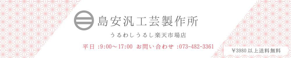 うるわしうるし 楽天市場店:大正5年に創業した日本最大級の漆器専門店です