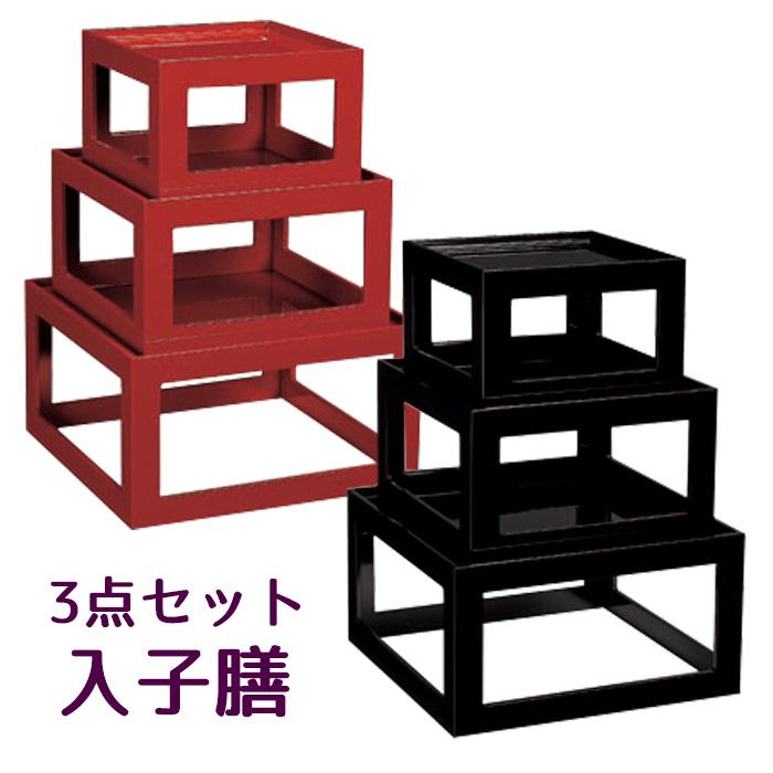 【入子膳】漆器 モダン 膳 テーブルコーディネート ディスプレイ用品 3点セット 宴会膳