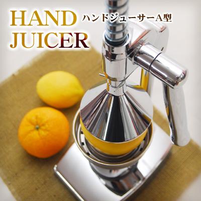 ◎【特典あり】ハンドジューサー A型 0201-002[絞り器 ジューサー グレープフルーツ レモン オレンジ 手絞り ジュース]