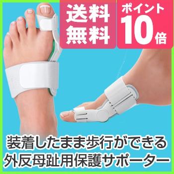 ◎バニオン エイド スプリント[外反母趾のケアに足指をサポートしたまま歩行を補助する矯正サポーター 足のアーチを支えるギブス おすすめの矯正のサポーター 外反母趾対策用品]