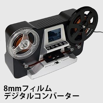 ◎8mmフィルムデジタルコンバーター ダビングスタジオ TLMCV8[8mmフィルムをデジタル保存 8mmのfilmをSDカードにダビングするデジタルコンバーター 8mmフィルムコンバーター・デジタル変換器 デジタルに変換するダビングスタジオ]