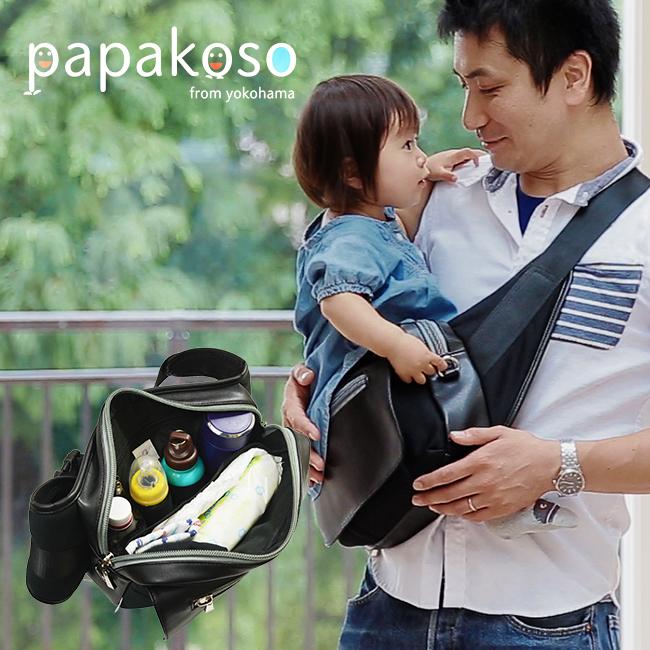 ◎papakoso パパバッグ papabag-001[パパコソ メンズ ショルダー ファザーズバッグ ボディーバッグ 育児を頑張るパパに人気の抱っこの補助にもなるバッグ 赤ちゃんと休日のおでかけにおすすめ ワンショルダー]【即納】