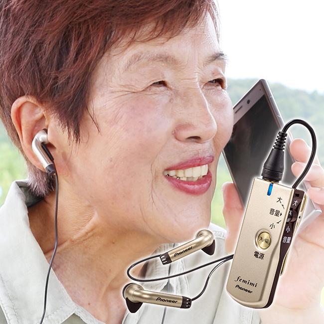 ◎パイオニア フェミミ VMR-M757[集音器 集音機 集音 聴こえ 聞こえ 会話 サポート 介護 福祉 健康 音量調整]
