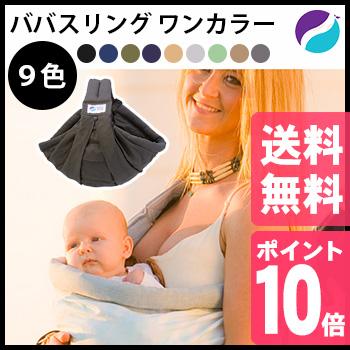 ◎ババスリング ワンカラー ONE COLOR[BabaSlings ババスリング ワンカラー 抱っこひも 横抱き 縦抱き 新生児 使いやすいブランド お出かけ おしゃれ]