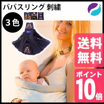 ◎ババスリング 刺繍 EMBROIDERY[BabaSlings ババスリング 刺繍 抱っこひも 横抱き 縦抱き 新生児 使いやすいブランド お出かけ おしゃれ]