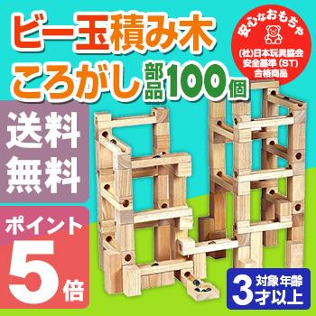 ◎ビー玉積み木転がし 100[ピタゴラ装置 おもちゃ 木製 積み木 ビー玉 転がし 知育]【即納】