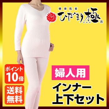 ◎ひだまり極 婦人インナー 上下セット ピーチ[日本製の保温力が高いレディース(女性)肌着 防寒におすすめのレディースインナー あったか素材で冬の防寒対策 女性用アンダーウェア]