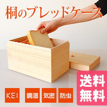 ◎KEI ケイ 京指物 パン・お菓子ボックス[日本製 ブレッドケース 木製 パンケース 桐箱 収納 フタ付き]