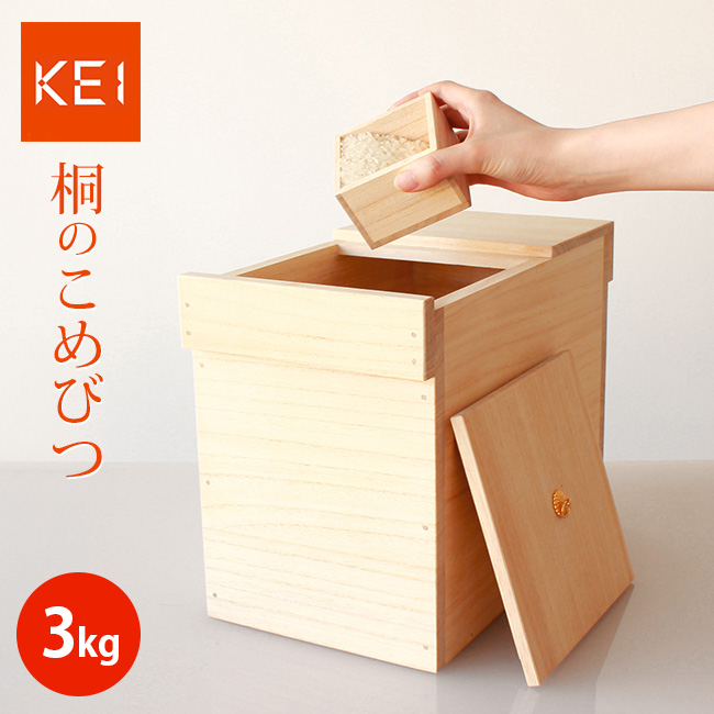 ◎KEI ケイ 京指物 米櫃 3kg 1合升付[桐の米びつ おしゃれな米の容器(保存容器) フタ付きの収納ボックス 虫よけ効果のある桐の米櫃 ライスキーパー おしゃれなライスストッカー]