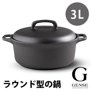 ◎GENSE POT ゲンセ ラウンド 3L 4636100[シンプルなデザインの鉄の鍋 IHも使えるおしゃれな両手鍋 人気の北欧の調理器具 IH対応・ガス対応のキッチンツール おすすめのキッチン雑貨]