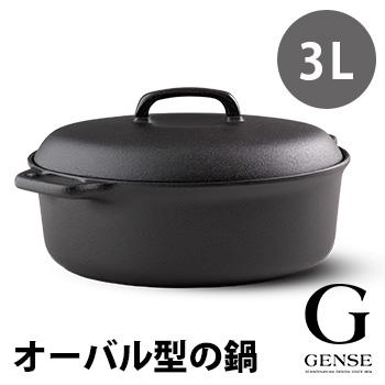 ◎GENSE POT ゲンセ オーバル 3L 4664100[シンプルなデザインの鉄の鍋 IHも使えるおしゃれな両手鍋 人気の北欧の調理器具 IH対応・ガス対応のキッチンツール おすすめのキッチン雑貨]