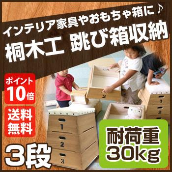 桐木工 跳び箱収納 3段[とび箱型の子供用おもちゃ箱 おもちゃやぬいぐるみ 子供服などの収納におすすめな収納ボックス 日本製の収納箱]【即納】